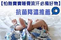 【怕熱寶寶睡覺流汗必備好物】抗菌降溫推薦
