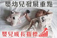 【嬰幼兒發展2021重點】0-3歲成長指標