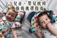 【嬰兒枕頭】2021嬰兒枕頭推薦挑選指南