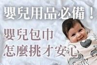 嬰兒用品必備!嬰兒包巾怎麼挑才安心?