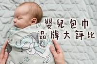 【超實用】2021嬰兒包巾熱搜品牌比較推薦