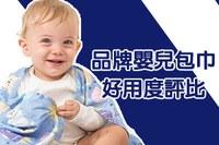 Aden+Anais嬰兒包巾真的好用嗎?