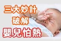 嬰兒體溫比大人高,3大妙計破解「嬰兒怕熱」!
