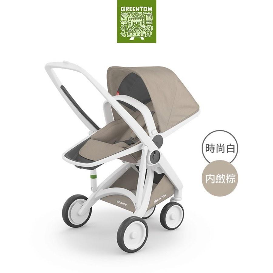 【此商品為預購品,預計4/15起出貨】荷蘭Greentom Reversible雙向款-經典嬰兒推車(時尚白+內斂棕)