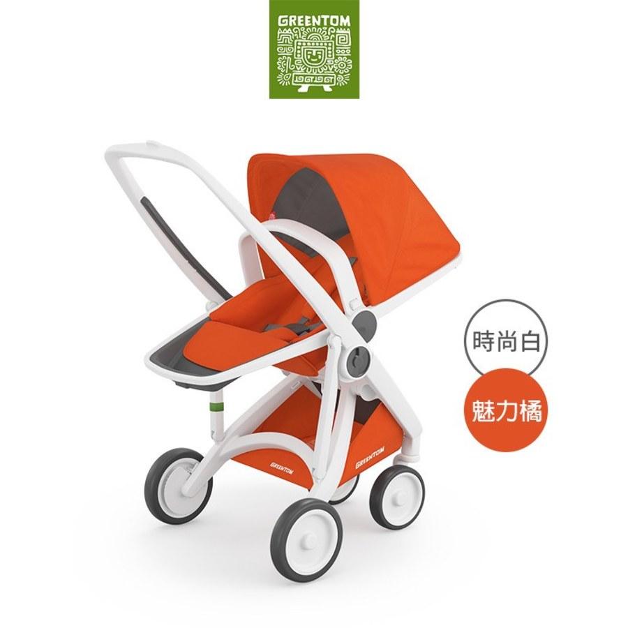 荷蘭Greentom Reversible雙向款-經典嬰兒推車(時尚白+魅力橘)