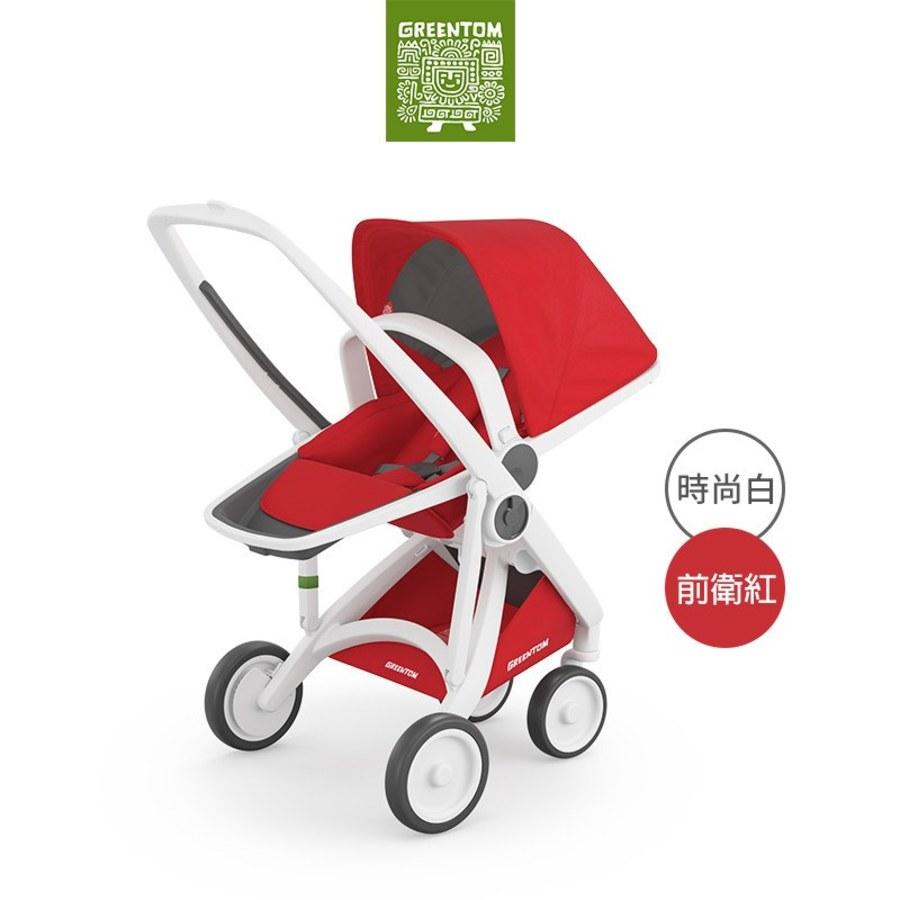 【此商品為預購品,預計4/15起出貨】荷蘭Greentom Reversible雙向款-經典嬰兒推車(時尚白+前衛紅)