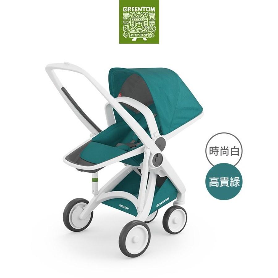【此商品為預購品,將於12/3起陸續出貨】荷蘭Greentom Reversible雙向款-經典嬰兒推車(時尚白+高貴綠)