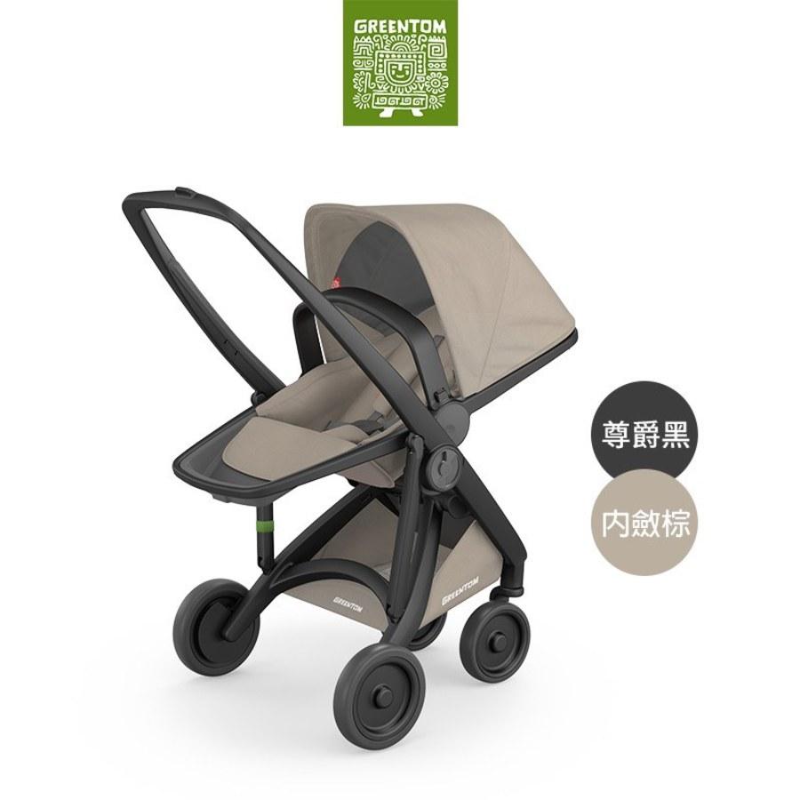 【此商品為預購品,將於12/3起陸續出貨】荷蘭Greentom Reversible雙向款-經典嬰兒推車(尊爵黑+內斂棕)