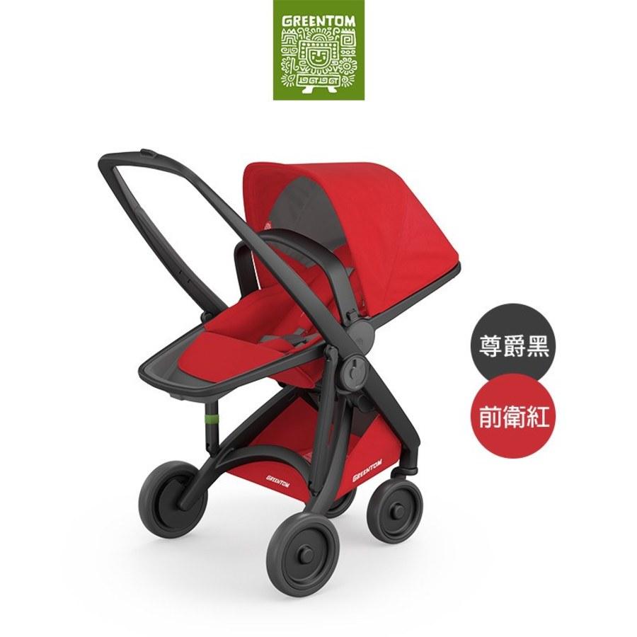 【此商品為預購品,預計4/15起出貨】荷蘭Greentom Reversible雙向款-經典嬰兒推車(尊爵黑+前衛紅)