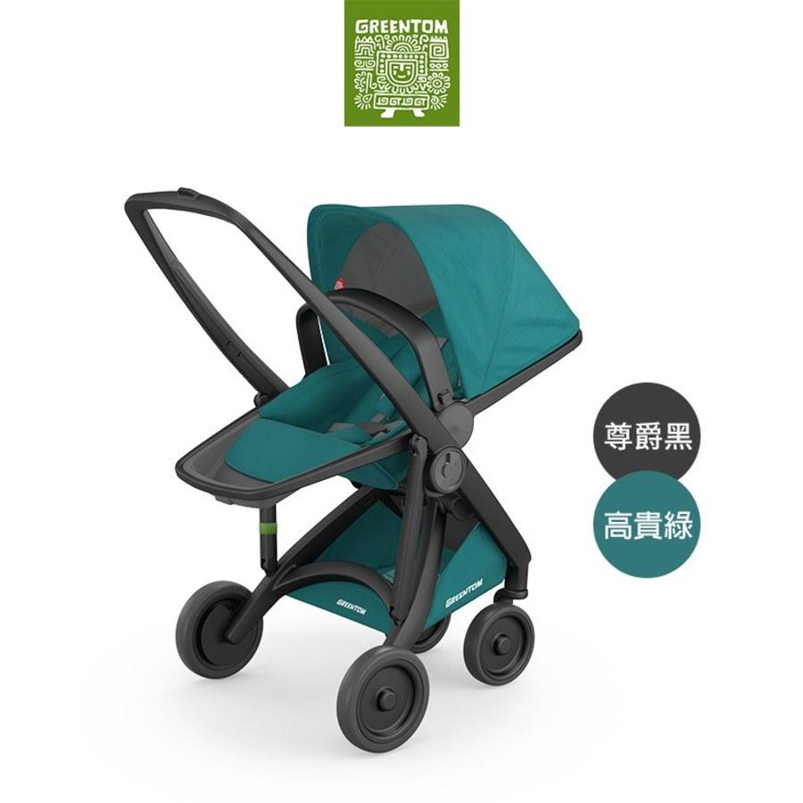 【此商品為預購品,將於12/3起陸續出貨】荷蘭Greentom Reversible雙向款-經典嬰兒推車(尊爵黑+高貴綠)