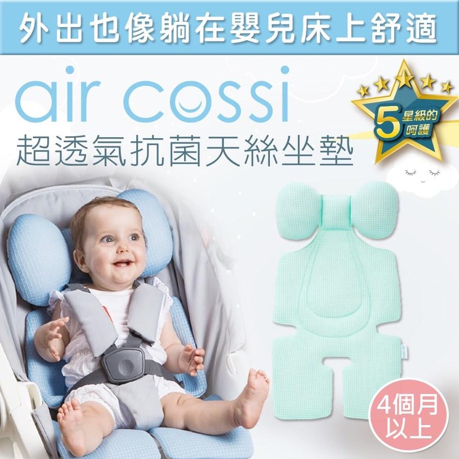 air cossi 超透氣抗菌天絲坐墊_嬰兒推車枕頭 (寶寶頭頸支撐款4m-3y)(清新綠)