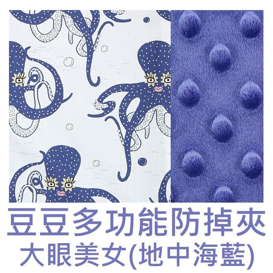 La Millou 豆豆多功能防掉夾(50cm)-大眼美女(地中海藍)