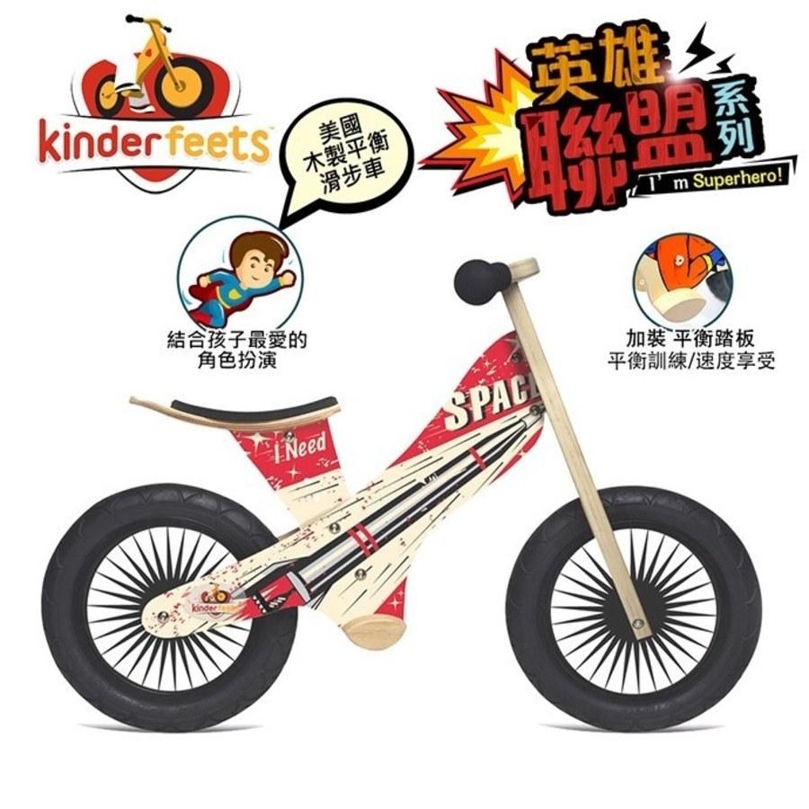 Kinderfeets 美國木製平衡滑步車/教具車-英雄聯盟系列(星際戰警)