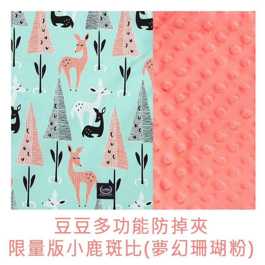 La Millou 豆豆多功能防掉夾(50cm)-限量款小鹿斑比(夢幻珊瑚粉)