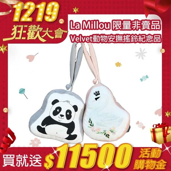 La Millou限量非賣品-Velvet頂級棉柔動物安撫搖鈴紀念品(款式隨機)