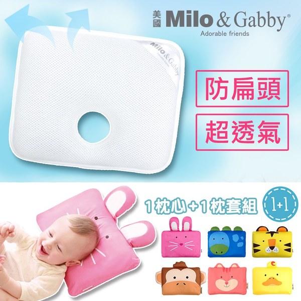 Milo & Gabby 動物好朋友-超透氣防扁頭3D嬰兒枕心+枕套組(Lola兔兔)
