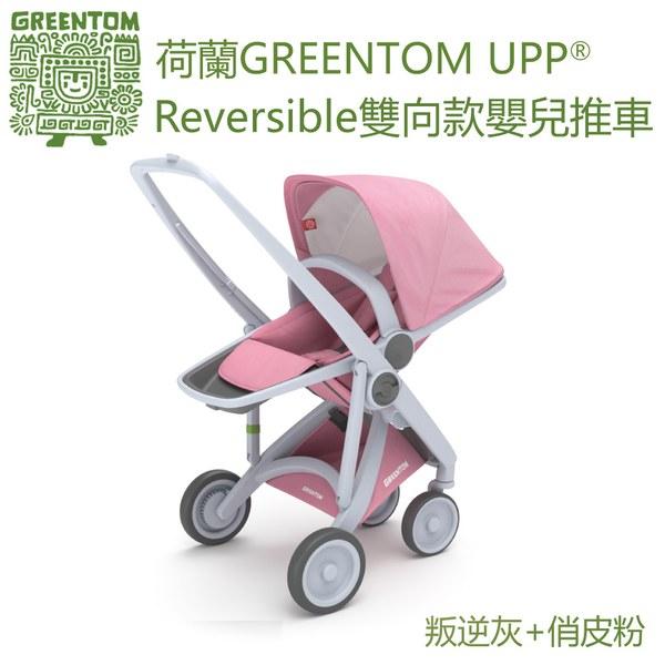 荷蘭Greentom Reversible雙向款-經典嬰兒推車(叛逆灰+俏皮粉)