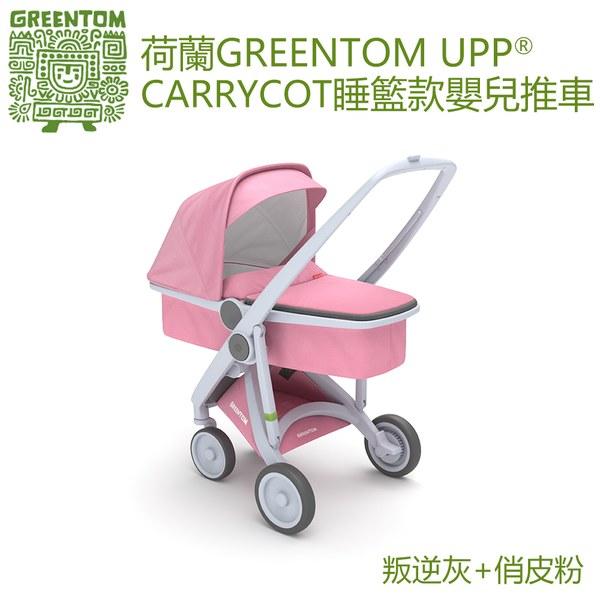 【此商品為預購品,將於12/3起陸續出貨】荷蘭Greentom Carrycot睡籃款-經典嬰兒推車(叛逆灰+俏皮粉)