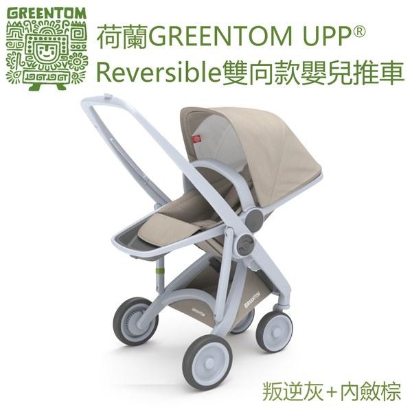 荷蘭Greentom Reversible雙向款-經典嬰兒推車(叛逆灰+內斂棕)