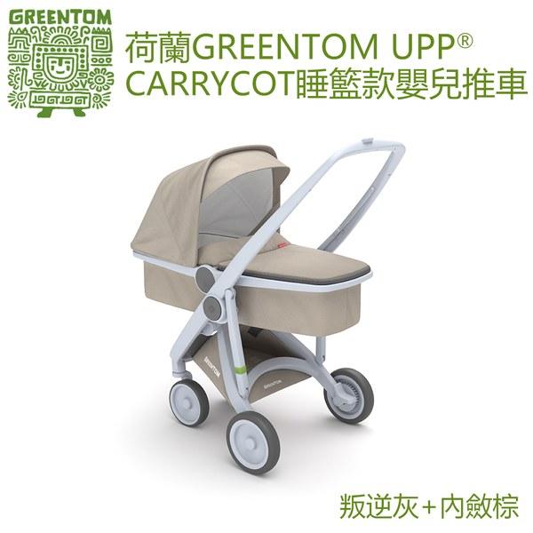 荷蘭Greentom Carrycot睡籃款-經典嬰兒推車(叛逆灰+內斂棕)