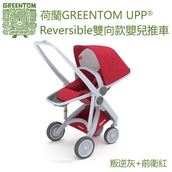 荷蘭Greentom Reversible雙向款-經典嬰兒推車(叛逆灰+前衛紅)