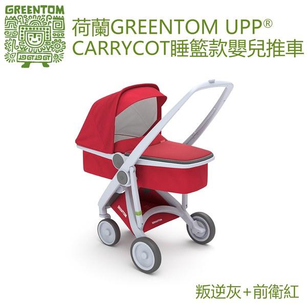 荷蘭Greentom Carrycot睡籃款-經典嬰兒推車(叛逆灰+前衛紅)