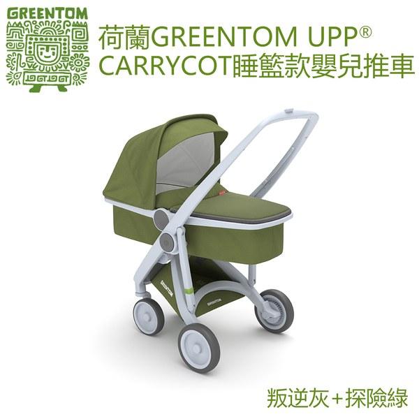 荷蘭Greentom Carrycot睡籃款-經典嬰兒推車(叛逆灰+探險綠)