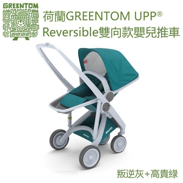 【此商品為預購品,預計4/09起出貨】荷蘭Greentom Reversible雙向款-經典嬰兒推車(叛逆灰+高貴綠)