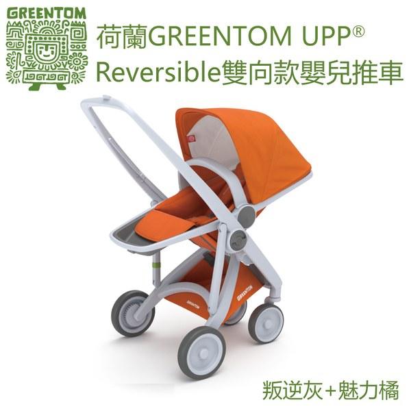【此商品為預購品,預計4/09起出貨】荷蘭Greentom Reversible雙向款-經典嬰兒推車(叛逆灰+魅力橘)