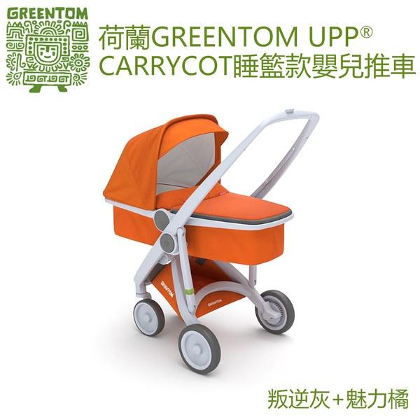 荷蘭Greentom Carrycot睡籃款-經典嬰兒推車(叛逆灰+魅力橘)