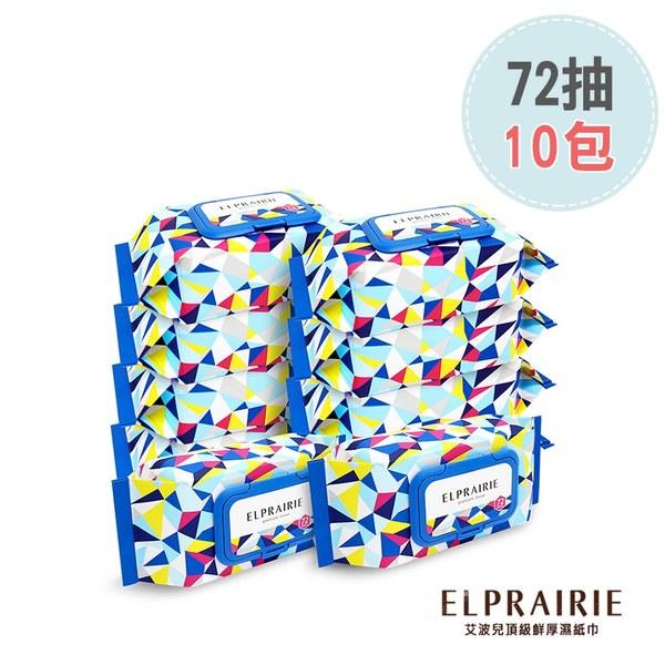 ELPRAIRIE頂級鮮厚超純水嬰兒濕紙巾-天然面膜印花款_大包10入(72抽x10包)
