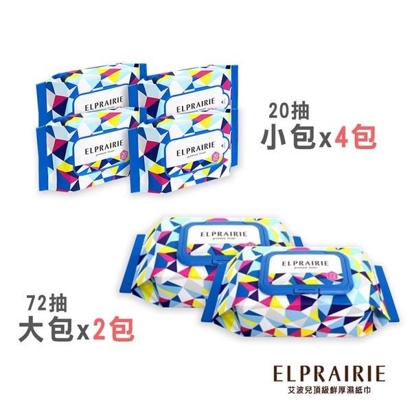 ELPRAIRIE頂級鮮厚超純水嬰兒濕紙巾-天然面膜印花款_大包2入(72抽x2包)+隨身包4入(20抽x4包)