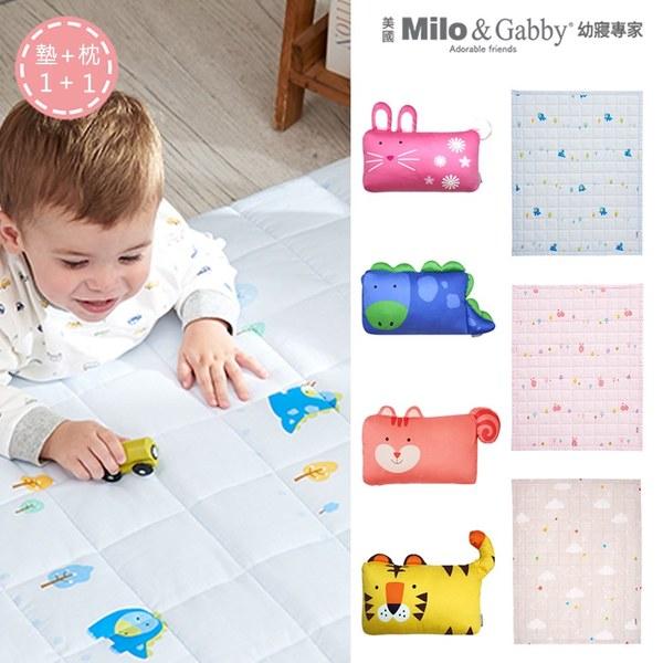 Milo & Gabby 動物好朋友-兒童天絲床墊+mini枕套組