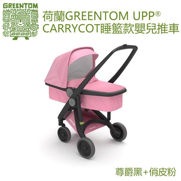 【此商品為預購品,將於12/19-12/25間出貨】荷蘭Greentom Carrycot睡籃款-經典嬰兒推車(尊爵黑+俏皮粉)