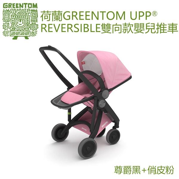 荷蘭Greentom Reversible雙向款-經典嬰兒推車(尊爵黑+俏皮粉)