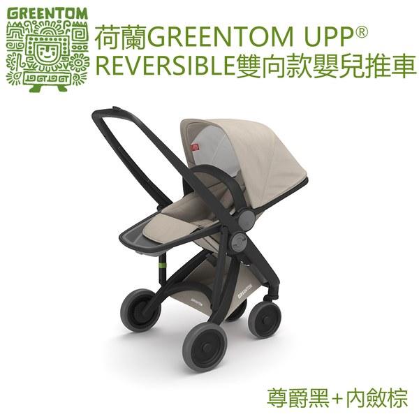 荷蘭Greentom Reversible雙向款-經典嬰兒推車(尊爵黑+內斂棕)
