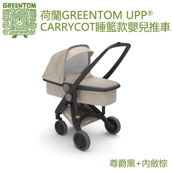 【此商品為預購品,將於12/3起陸續出貨】荷蘭Greentom Carrycot睡籃款-經典嬰兒推車(尊爵黑+內斂棕)