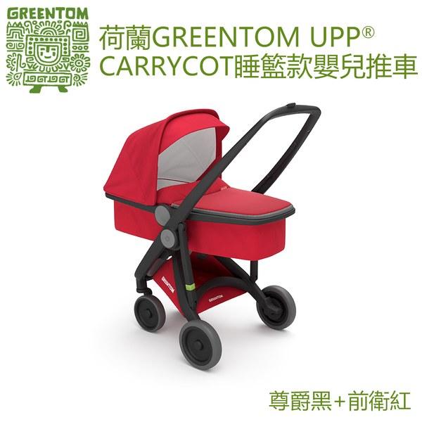 荷蘭Greentom Carrycot睡籃款-經典嬰兒推車(尊爵黑+前衛紅)