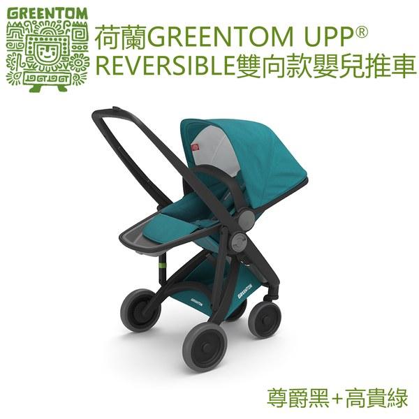【此商品為預購品,預計4/09起出貨】荷蘭Greentom Reversible雙向款-經典嬰兒推車(尊爵黑+高貴綠)