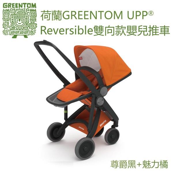 【此商品為預購品,預計4/09起出貨】荷蘭Greentom Reversible雙向款-經典嬰兒推車(尊爵黑+魅力橘)