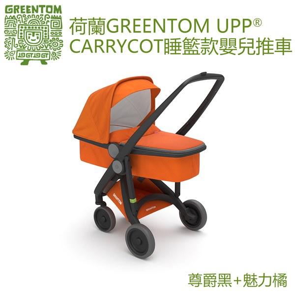 荷蘭Greentom Carrycot睡籃款-經典嬰兒推車(尊爵黑+魅力橘)