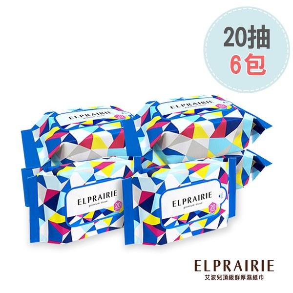 ELPRAIRIE頂級鮮厚超純水嬰兒濕紙巾-天然面膜印花款_隨身包6入(20抽x6包)