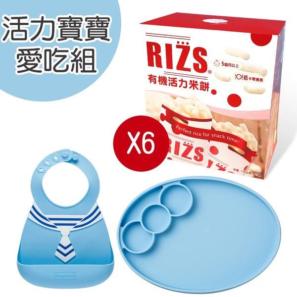【活力寶寶愛吃組】RIZS 有機活力米餅(6盒/12包入)+the good time立體矽膠圍兜+餐盤(小船長藍)