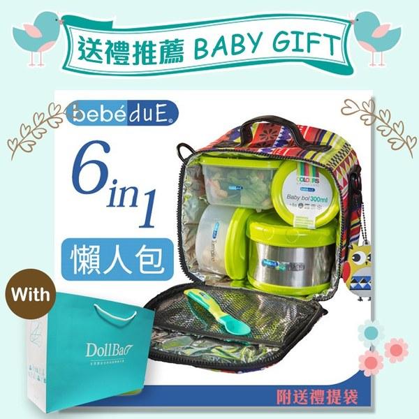 【含送禮提袋】bebeduE 六合一 副食品聰明懶人包-附悶燒盒(歡樂佛朗明哥-紅)送禮組