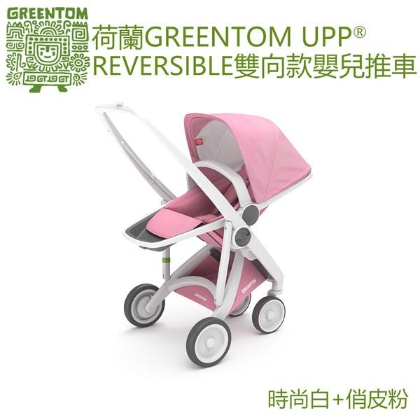 【此商品為預購品,將於12/3起陸續出貨】荷蘭Greentom Reversible雙向款-經典嬰兒推車(時尚白+俏皮粉)