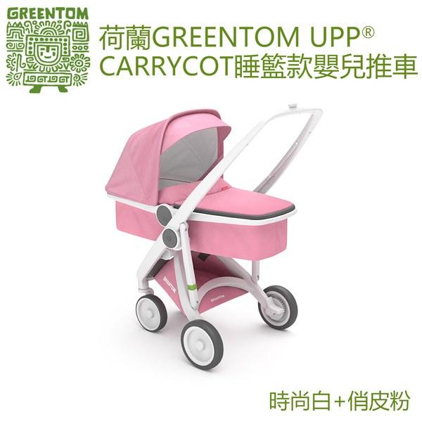 荷蘭Greentom Carrycot睡籃款-經典嬰兒推車(時尚白+俏皮粉)