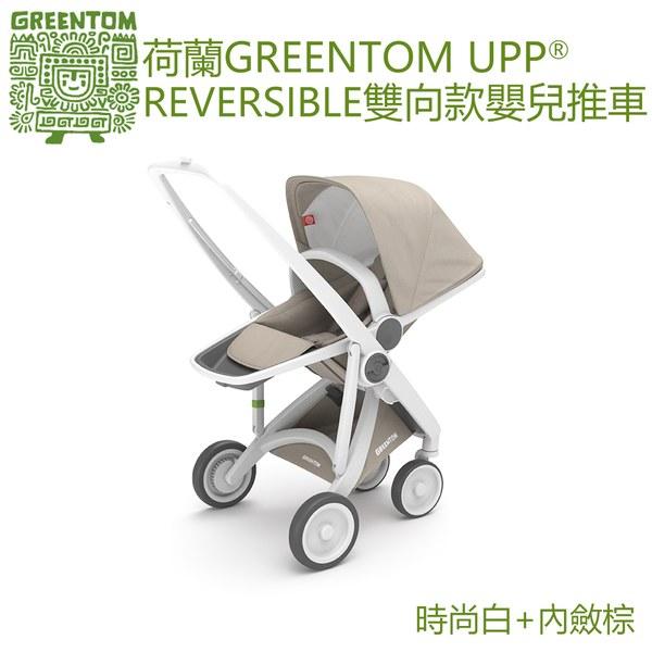 【此商品為預購品,將於12/3起陸續出貨】荷蘭Greentom Reversible雙向款-經典嬰兒推車(時尚白+內斂棕)