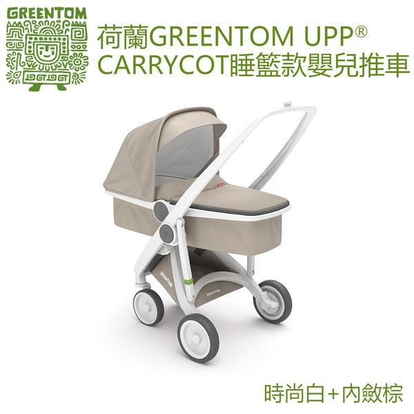 荷蘭Greentom Carrycot睡籃款-經典嬰兒推車(時尚白+內斂棕)