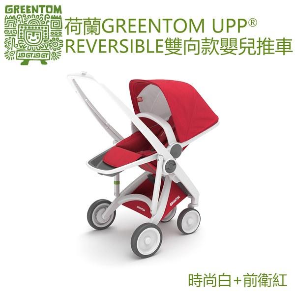 荷蘭Greentom Reversible雙向款-經典嬰兒推車(時尚白+前衛紅)