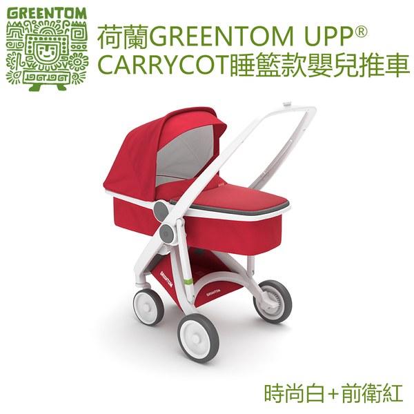 【此商品為預購品,將於12/3起陸續出貨】荷蘭Greentom Carrycot睡籃款-經典嬰兒推車(時尚白+前衛紅)
